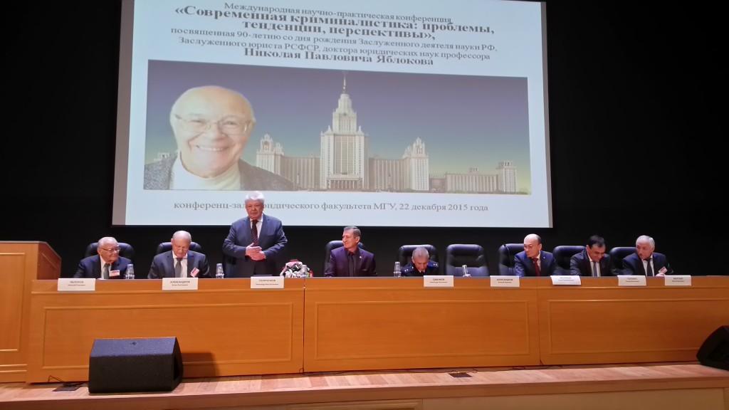 Открытие конференции. Выступает декан юридического факультета А. К. Голиченков