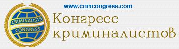 Международный конгресс криминалистов www.crimcongress.com